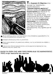 αφίσα αλληλεγγύης με τους Ρομά της αυτόνομης πρωτοβουλίας ενάντια στην λήθη που κυκλοφόρησε τον Μάρτιο του 2013