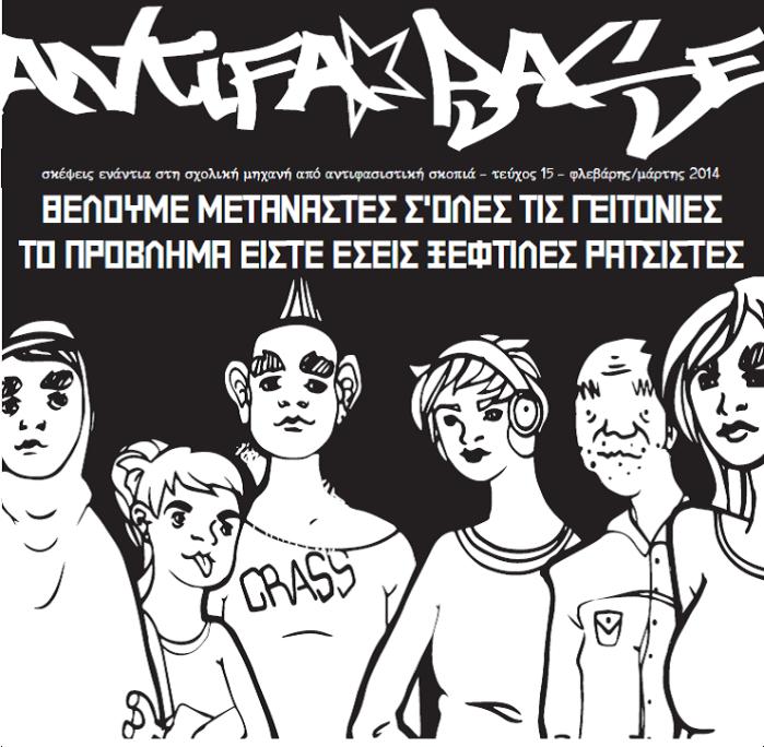 antifa_base15