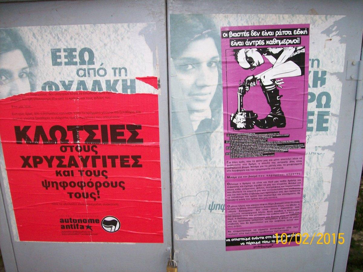 """βολτάροντας στους δρόμους της Σκάλας #08 """"ένα σχόλιο για τις πατημένες μας αφίσες"""""""