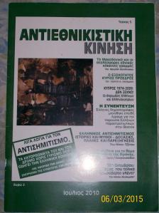 τευχος 5 αντιεθνικιστική