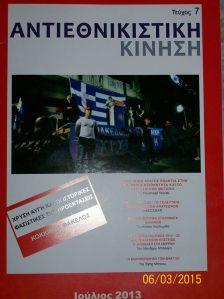 τευχος 7 αντιεθνικιστική