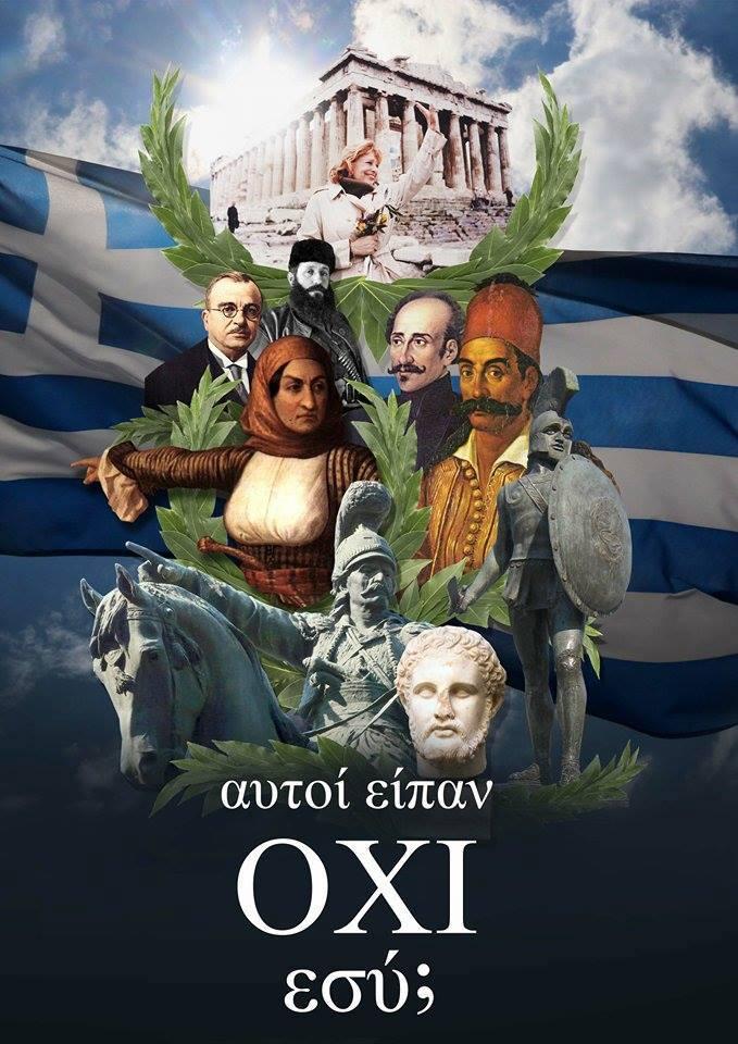 Προπαγανδιστική αφίσα που φαίνεται να ανέβηκε σε λογαριασμό στα μέσα κοινωνικής δικτύωσης της Ζωής Κωνσταντοπούλου μαζί με όλους τους ήρωες του έθνους