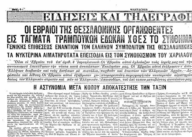 Η βενιζελική εφημερίδα «Μακεδονία» είχε εκδηλώσει από την ίδρυσή της σαφή αντισημιτική συμπεριφορά