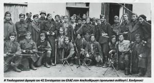 Παρτιζάνοι του ΕΛΑΣ πηγή φωτογραφίας: archive1936-1944.blogspot.com
