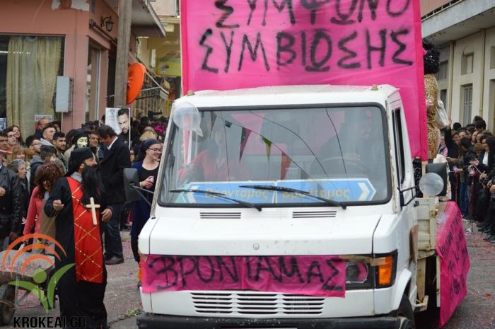 Καρναβαλιστές για το σύμφωνο συμβίωσης πηγη: krokeai.gr