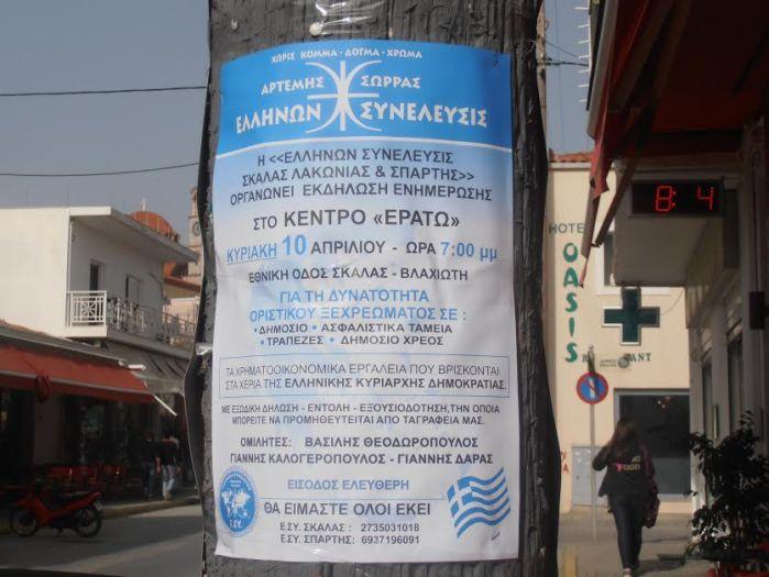 αφίσα που πετύχαμε στους δρόμους της Σκάλας