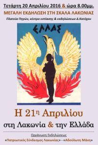 Η αφίσα της εκδήλωσης για την χούντα.