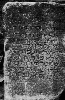 Εβραϊκός τάφος στο Μυστρά. Ταφόπλακα του Αβραάμ Τωβίλ, ο οποίος έζησε μαζί με την οικογένειά του στο λεγόμενο «Εβραιομαχαλά» του Μυστρά.
