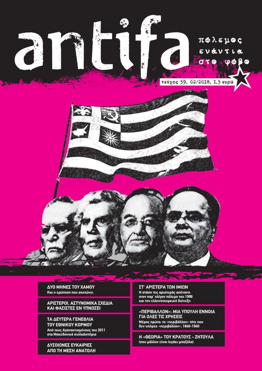 Κυκλοφορεί στη Λακωνία: Περιοδικό antifa Τεύχος #59